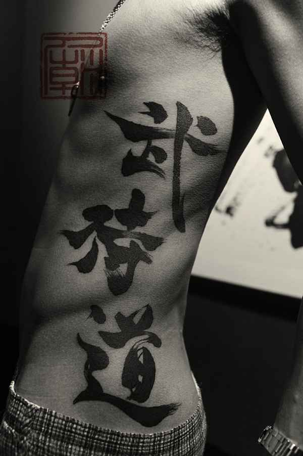 brush-stroke-tattoo-013-Joey-Pang